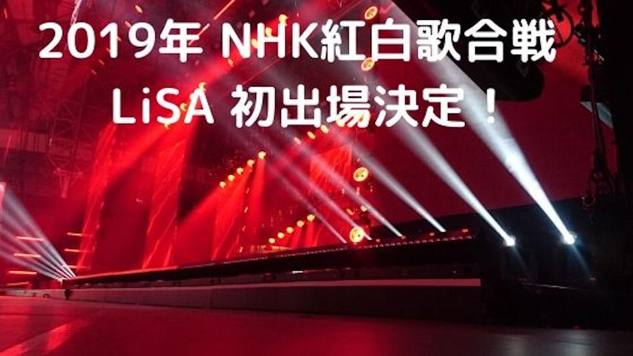 LiSA 紅白初出場で歌うのは紅蓮華?