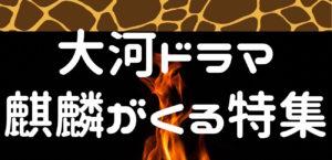 NHK大河ドラマ 麒麟がくる 感想 考察 あらすじ ネタバレ