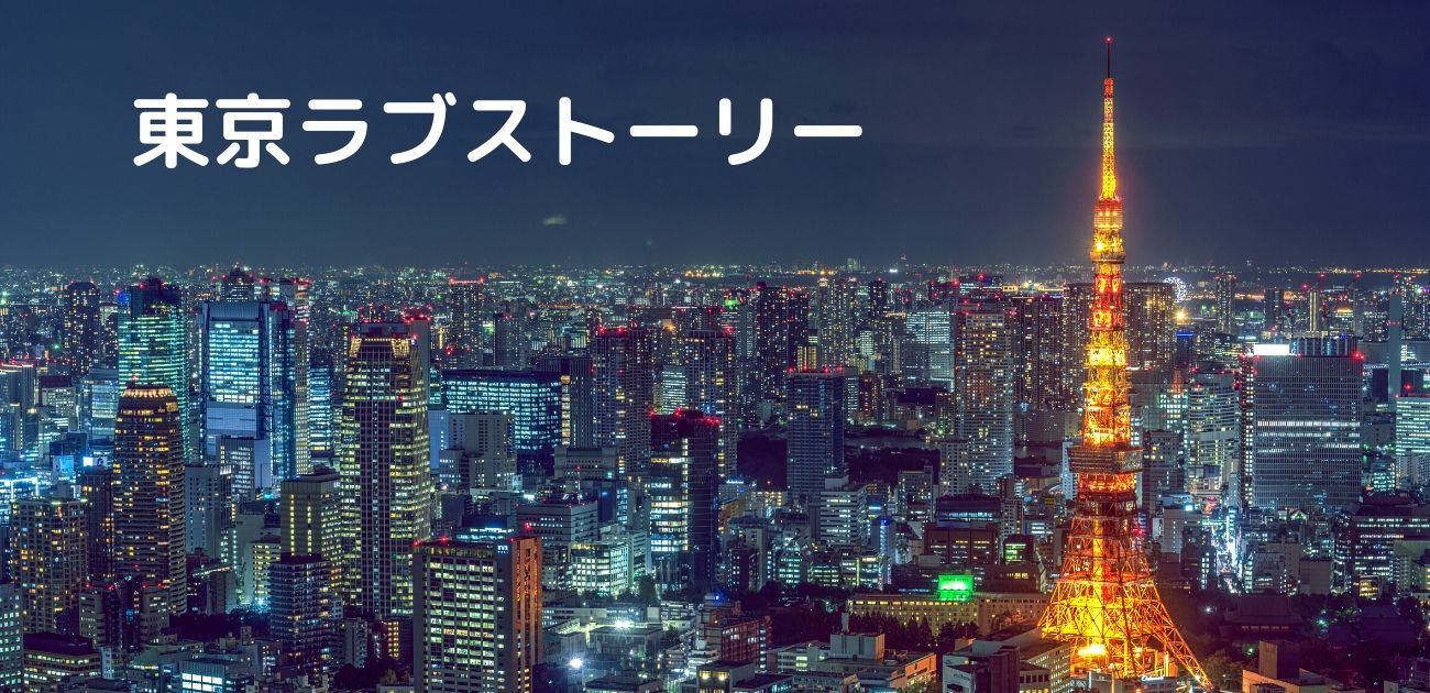 東京ラブストーリー ネタバレ 感想 あらすじ