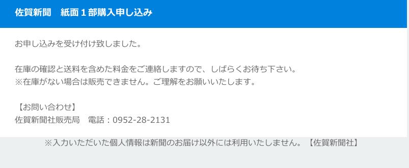 FGO新聞広告 佐賀新聞 申込みフォーム送信完了画面