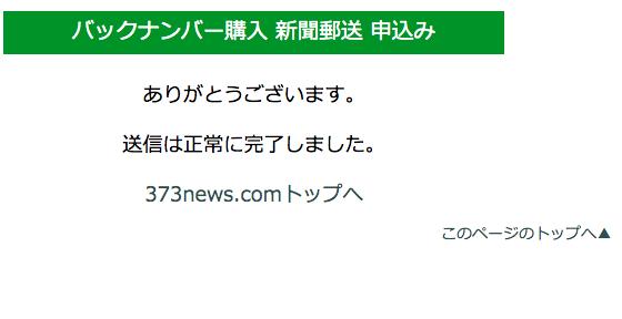FGO新聞広告 鹿児島県 南日本新聞 申込みフォーム完了画面