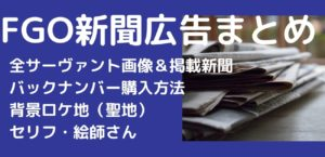 FGO新聞広告まとめ 全キャラ画像 掲載新聞 ロケ地 全国47都道府県全紙