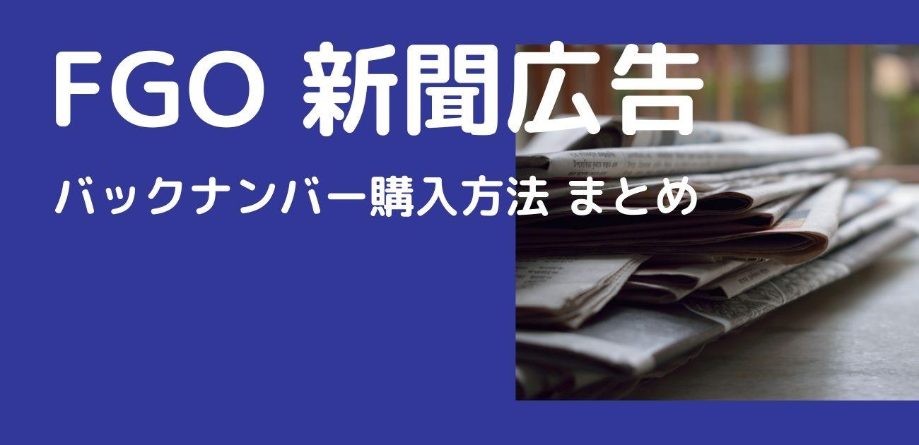 FGO新聞広告 5周年 バックナンバー定価購入方法まとめ スケジュール