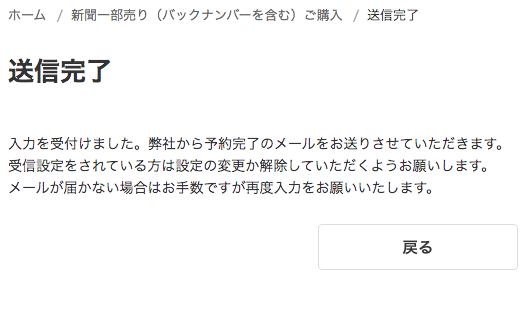 FGO新聞広告熊本日日新聞 申込みフォーム完了画面