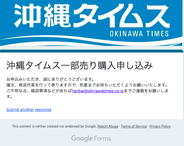 FGO新聞広告 沖縄タイムス 1部売り申込みフォーム完了画面