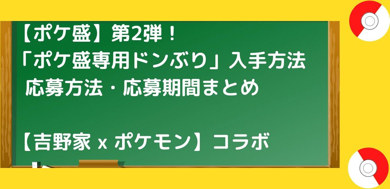 ポケ盛 第2弾 どんぶり 欲しい 吉野家 ポケモン コラボ