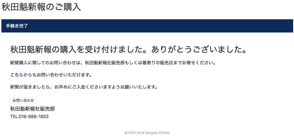 FGO新聞広告 秋田魁新報 送信完了画面