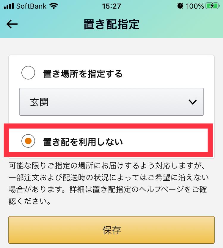 アマゾン置き配拒否に設定変更