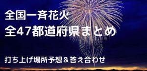 全国一斉花火 全47都道府県まとめ 打ち上げ場所結果