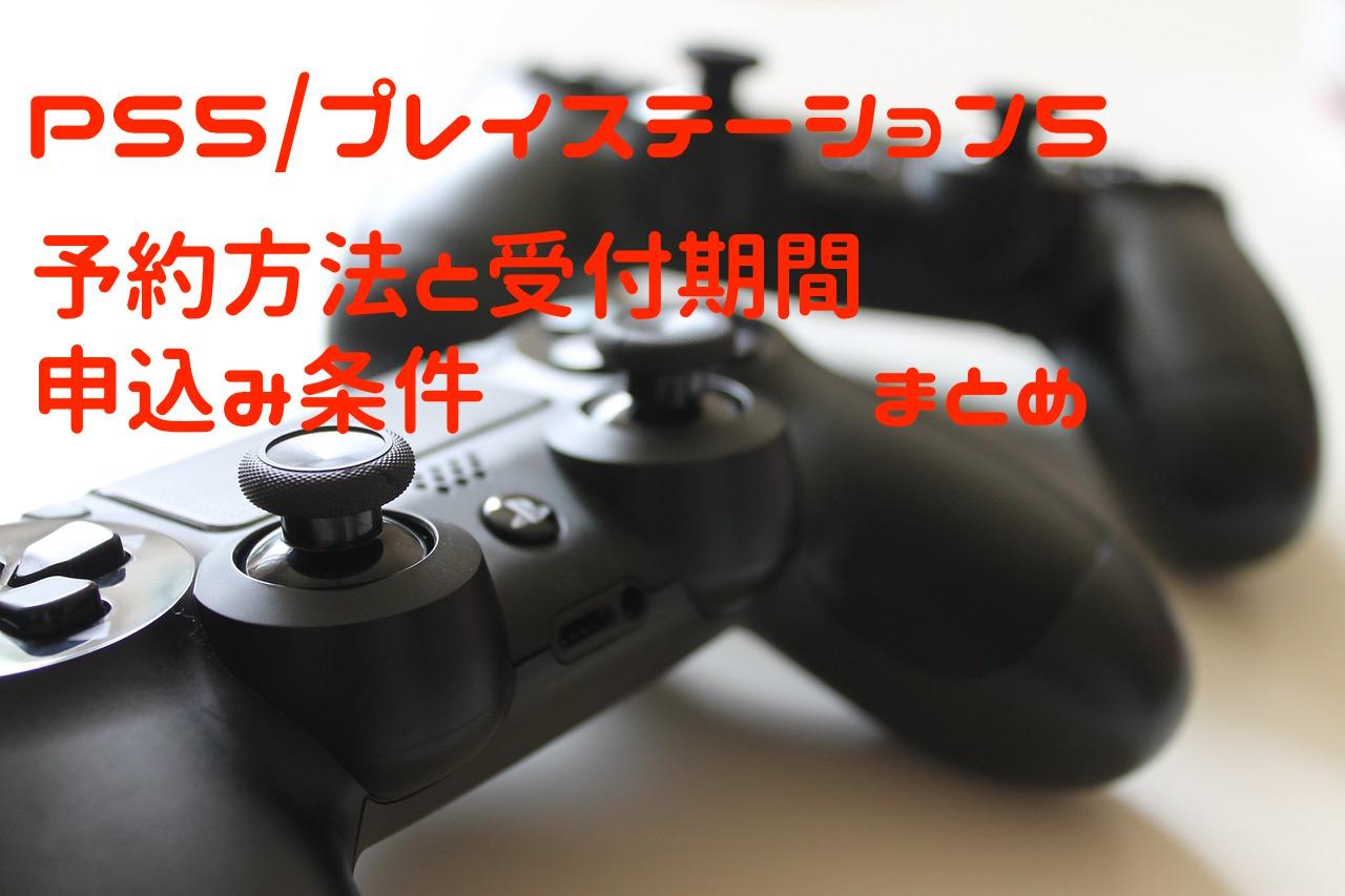 予約 プレステ ヤマダ 電機 5