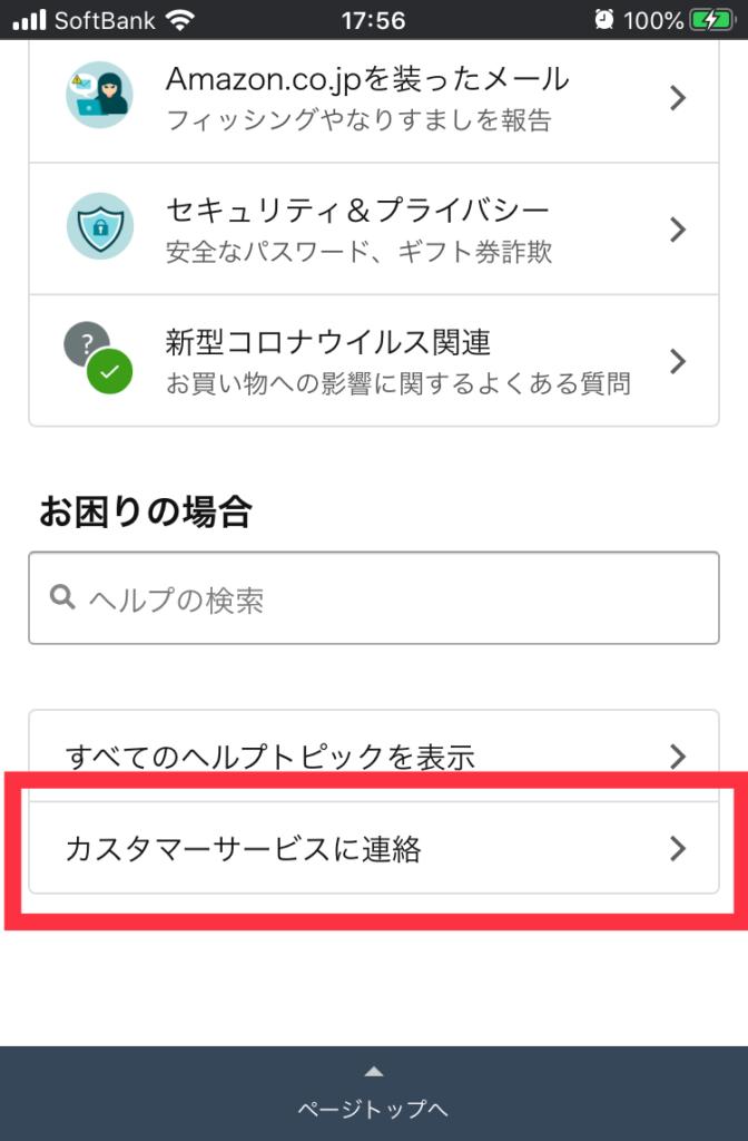 amazon 置き配 補償申請 チャット