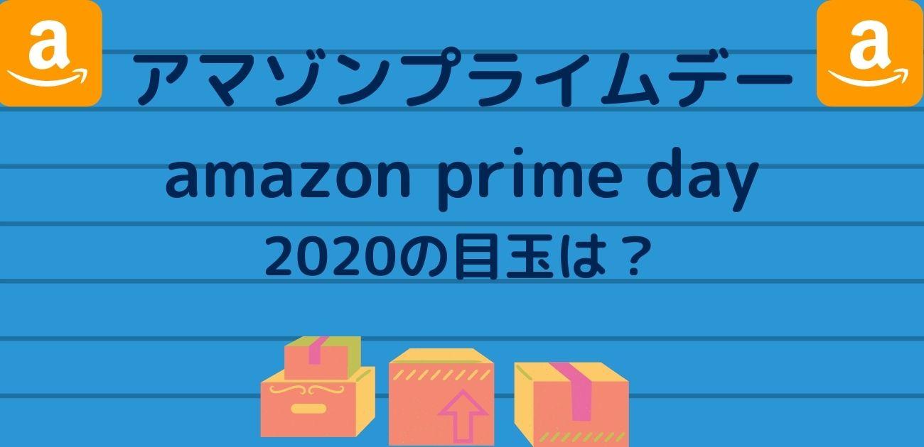 プライムデー 2020 PS5 プレステ5