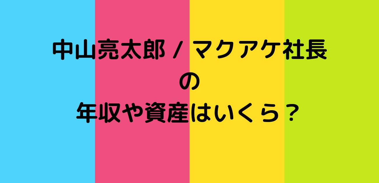中山亮太郎 年収 資産 マクアケ社長 カンブリア宮殿