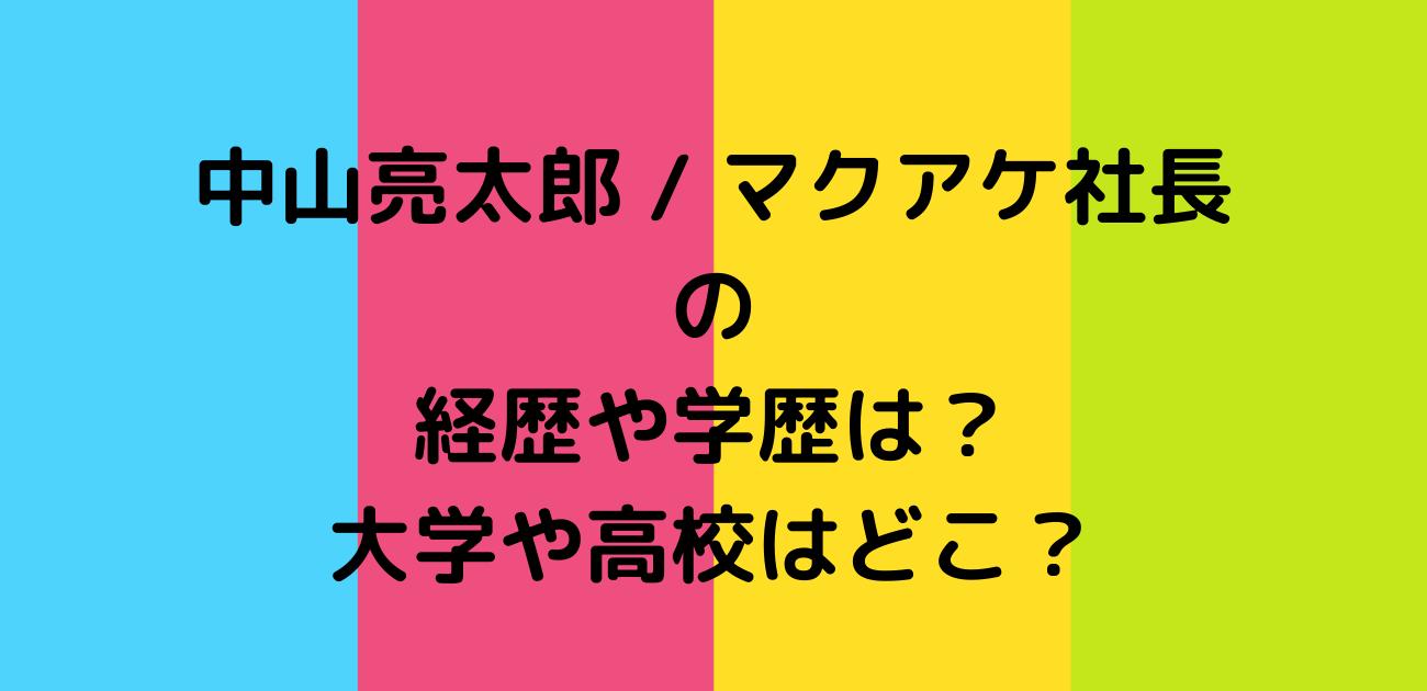 中山亮太郎 大学 高校 学歴 経歴 マクアケ社長 カンブリア宮殿
