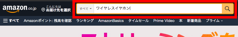 アマゾン裏技 お得 検索コマンド