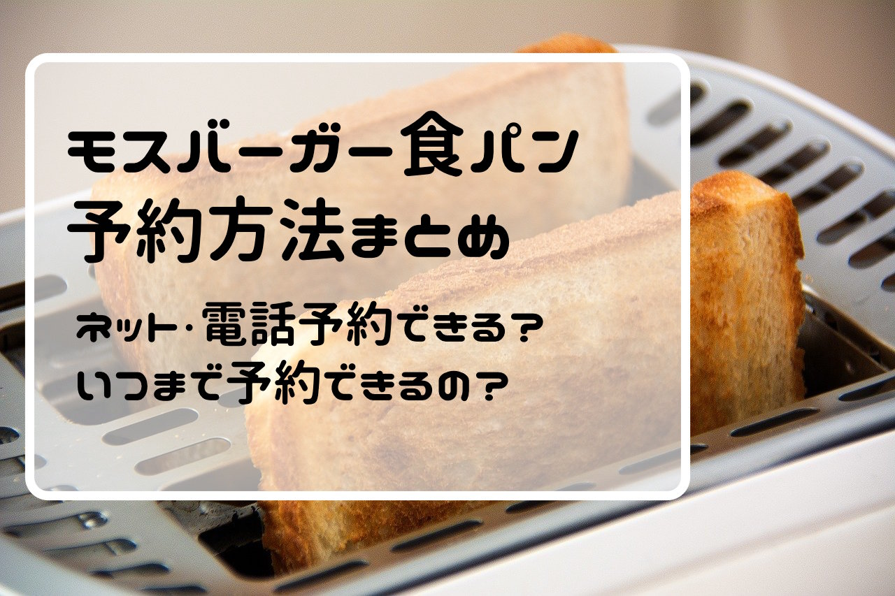 モスバーガー食パン 予約方法 いつまで 電話予約 ネット