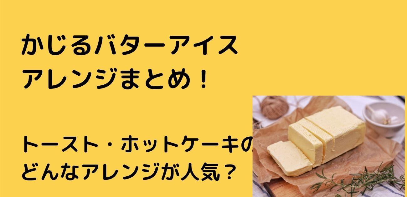 かじるバターアイス アレンジ 人気 おいしい フレンチトースト