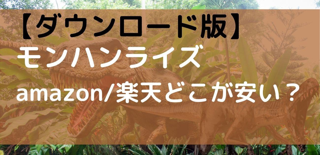 モンハンライズ ダウンロード版 amazon 楽天 最安