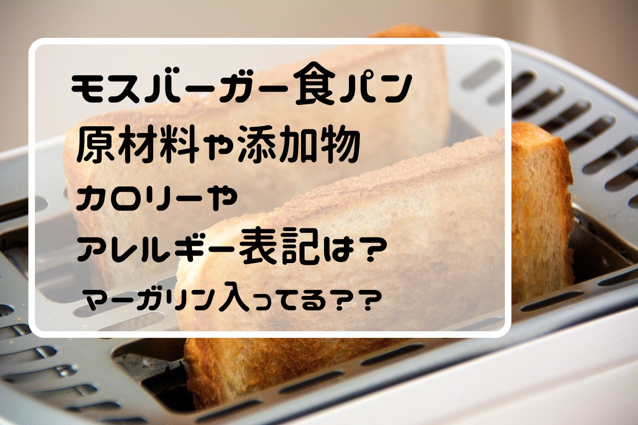 モスバーガー食パン 原材料 添加物 カロリー アレルギー マーガリン
