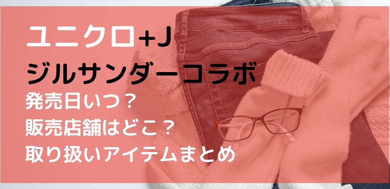ユニクロ +J ジルサンダー コラボ 発売日 いつ 販売店舗どこ