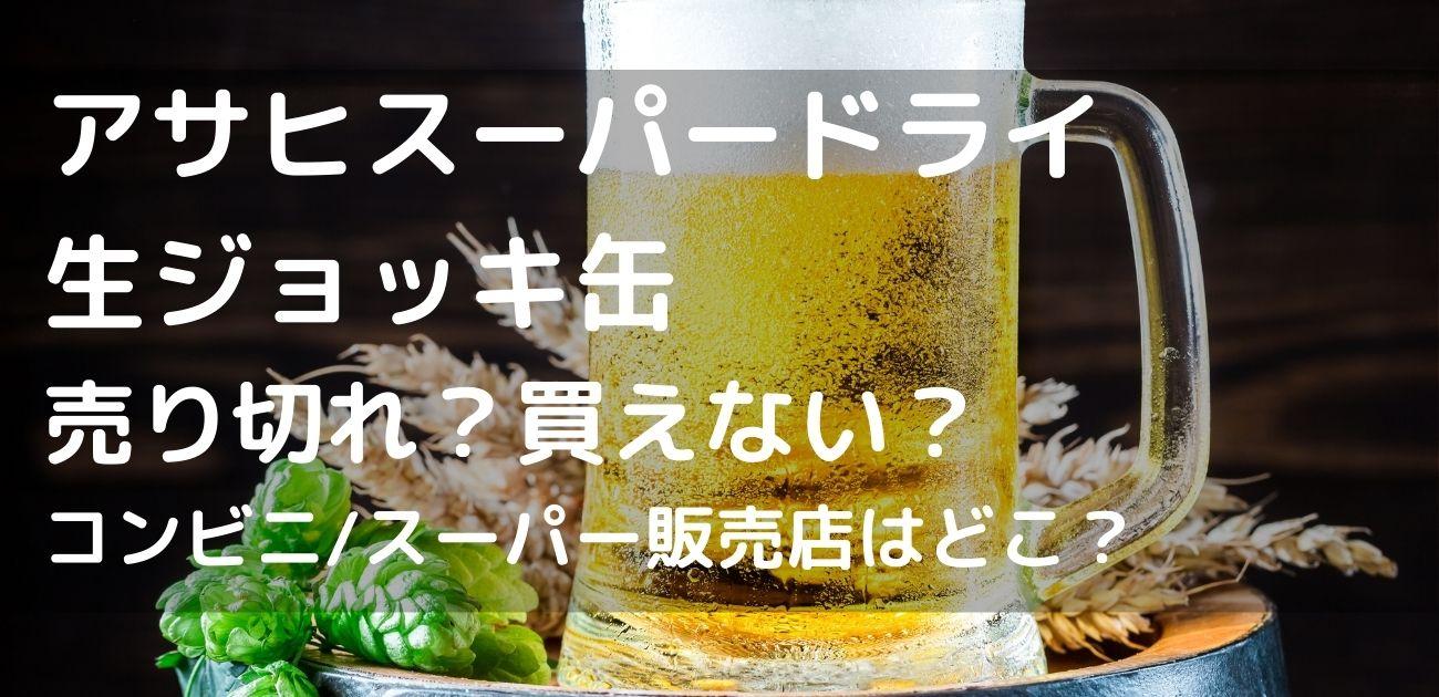 生ジョッキ缶 売り切れ 買えない 販売店どこ コンビニ スーパー セブン ファミマ アサヒ スーパードライ