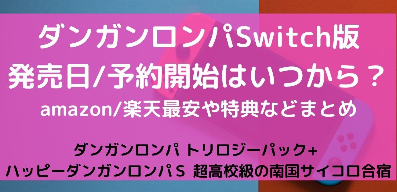 ダンガンロンパ switch 発売日 予約いつから amazon 楽天 特典 最安