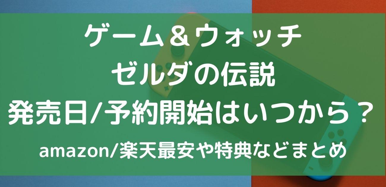 ゲーム&ウォッチ ゼルダの伝説 発売日 予約 いつから amazon 楽天 最安
