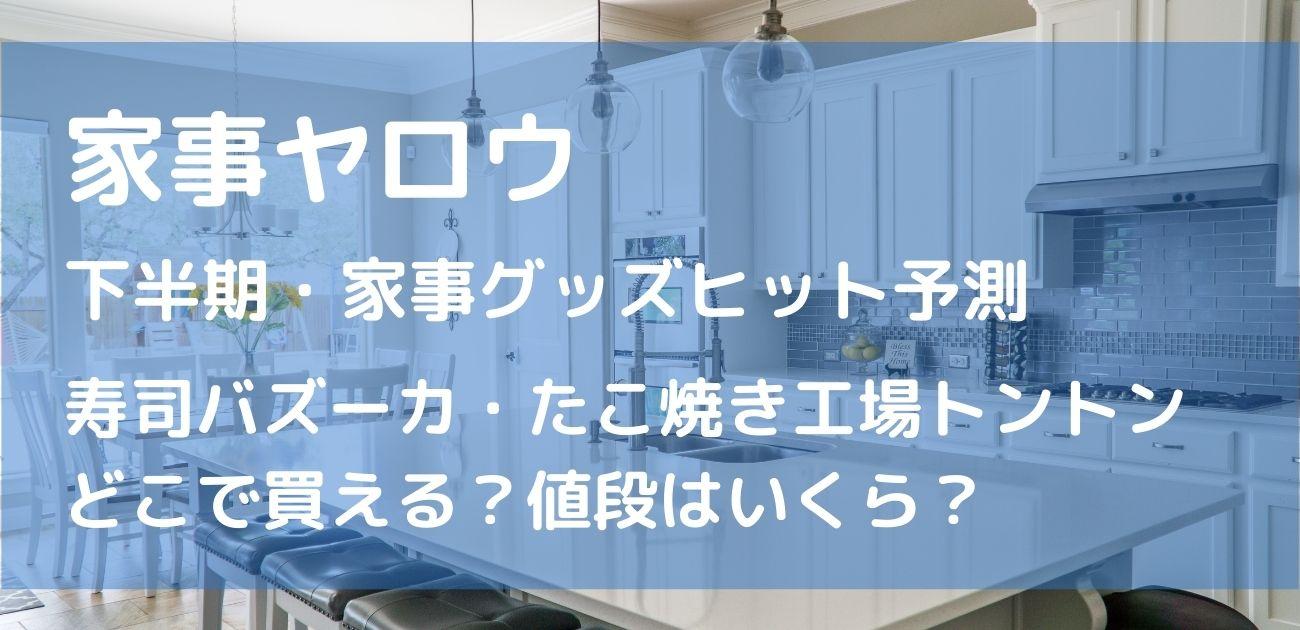 家事ヤロウ 家事グッズ 寿司バズーカ たこ焼き工場トントン どこで買える 値段 評判