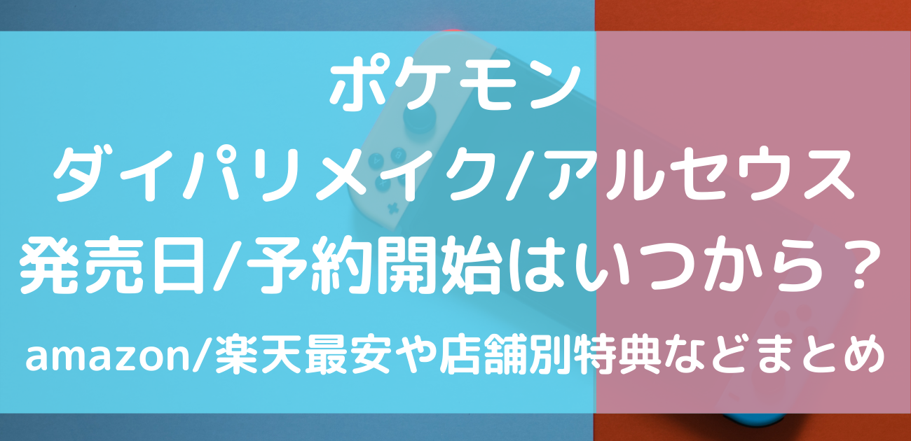 ポケモンダイパリメイク アルセウス 予約 特典 最安 amazon 楽天