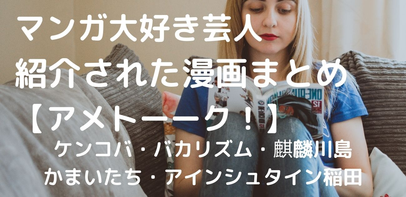 アメトーク マンガ大好き芸人 ケンコバ バカリズム 麒麟川島 かまいたち