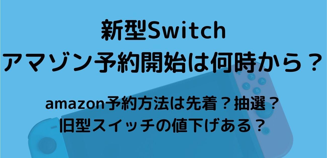 新型switch amazon 予約開始 時間 何時 抽選 在庫 復活