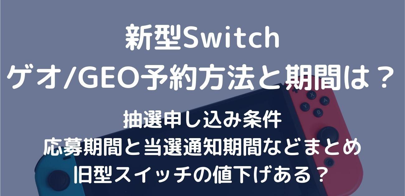 新型switch amgeo ゲオ 予約抽選 いつ 在庫 復活 amazon