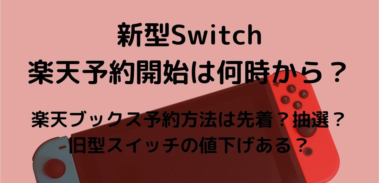 新型switch 楽天 予約開始 時間 何時 抽選 在庫 復活 amazon