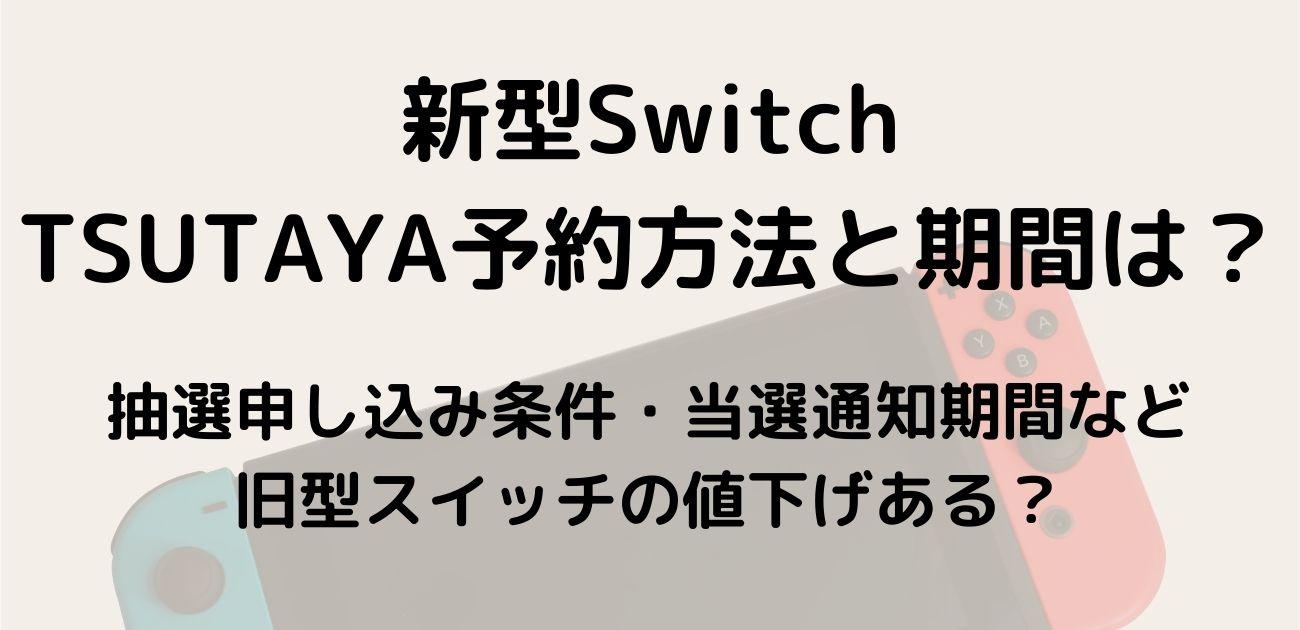 新型switch TSUTAYA 予約開始 期間 何時 抽選 在庫 復活